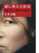 獄に消えた狂気―滋賀・長浜「2園児」刺殺事件―