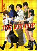 TOY JOY POP(HJ文庫)