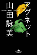 マグネット(幻冬舎文庫)