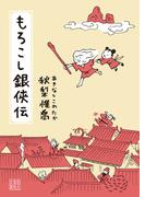 もろこし銀侠伝(創元推理文庫)