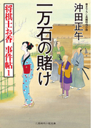 一万石の賭け(二見時代小説文庫)