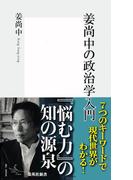 姜尚中の政治学入門(集英社新書)
