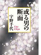 或る男の断面(中公文庫)