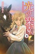 光の楽園II - 侯爵夫人エデレイド(C★NOVELS)