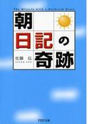 「朝」日記の奇跡(PHP文庫)