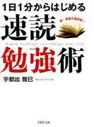 1日1分からはじめる 速読勉強術(PHP文庫)