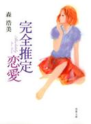 完全推定恋愛【全話収録版】(双葉文庫)