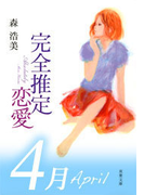 完全推定恋愛 April(双葉文庫)