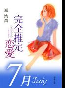 完全推定恋愛 July(双葉文庫)