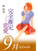 完全推定恋愛 September(双葉文庫)