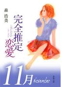 完全推定恋愛 November(双葉文庫)