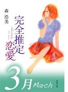 完全推定恋愛 March(双葉文庫)