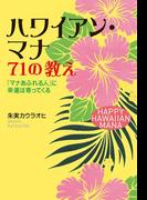 ハワイアン・マナ 71の教え