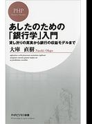 あしたのための「銀行学」入門(PHPビジネス新書)