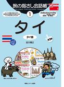 旅の指さし会話帳1 タイ(指さし会話帳EX)