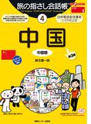 旅の指さし会話帳4 中国(指さし会話帳EX)
