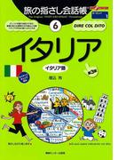 旅の指さし会話帳6 イタリア(指さし会話帳EX)