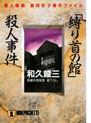 「縛り首の館」殺人事件―美人探偵 朝岡彩子事件ファイル(祥伝社文庫)