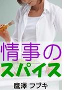 情事のスパイス(愛COCO!)