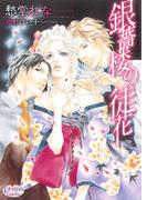 銀薔楼の徒花(プリズム文庫)