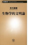 生物学的文明論(新潮新書)(新潮新書)