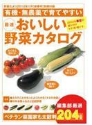 野菜だより 2012年1月号別冊付録(有機・無農薬で育てやすい おいしい野菜カタログ)