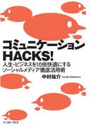 コミュニケーションHACKS!(East Press Business)