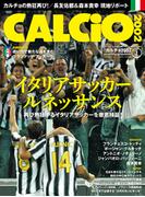CALCIO2002 2012年1月号(CALCIO2002)