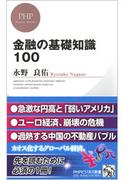 金融の基礎知識100(PHPビジネス新書)