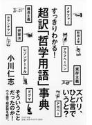 すっきりわかる! 超訳「哲学用語」事典(PHP文庫)