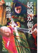 刀根又四郎必殺剣 6  妖姫が斬る(双葉文庫)