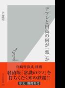 デフレと円高の何が「悪」か(光文社新書)