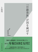 「日銀貴族」が国を滅ぼす(光文社新書)
