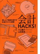 会計HACKS!