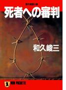 死者への審判(祥伝社文庫)