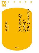 スピリチュアルにハマる人、ハマらない人(幻冬舎新書)