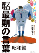 プロ野球最期の言葉 昭和編