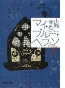 マイ・ブルー・ヘブン 東京バンドワゴン(集英社文庫)
