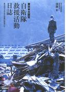 自衛隊救援活動日誌---東北地方太平洋沖地震の現場から(扶桑社BOOKS)
