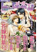 小説b-Boy 花嫁特集(2011年4月号)(小b)