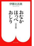 おなか ほっぺ おしり - 〔完全版〕(中公文庫)