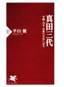 真田三代(PHP新書)