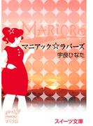 スイーツ文庫 マニアック☆ラバーズ(スイーツ文庫)