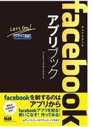 facebookアプリブック