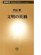 文明の災禍(新潮新書)(新潮新書)
