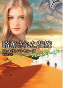 略奪された花嫁(ハーレクイン文庫)