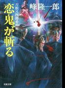 刀根又四郎必殺剣 7  恋鬼が斬る(双葉文庫)