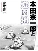 本田宗一郎と遊園地(Wac bunko)