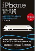 【期間限定価格】iPhone習慣術