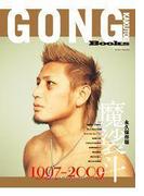 完本 永久保存版 魔裟斗 1997-2009